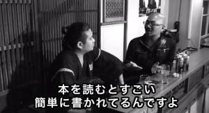 石原貴洋vs西村喜廣 ラーメン対談3