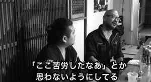 石原貴洋vs西村喜廣 独学の美学4
