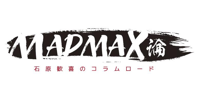 madmax論