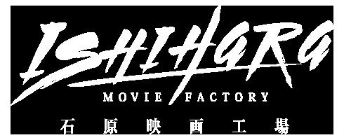 石原映画工場ロゴ